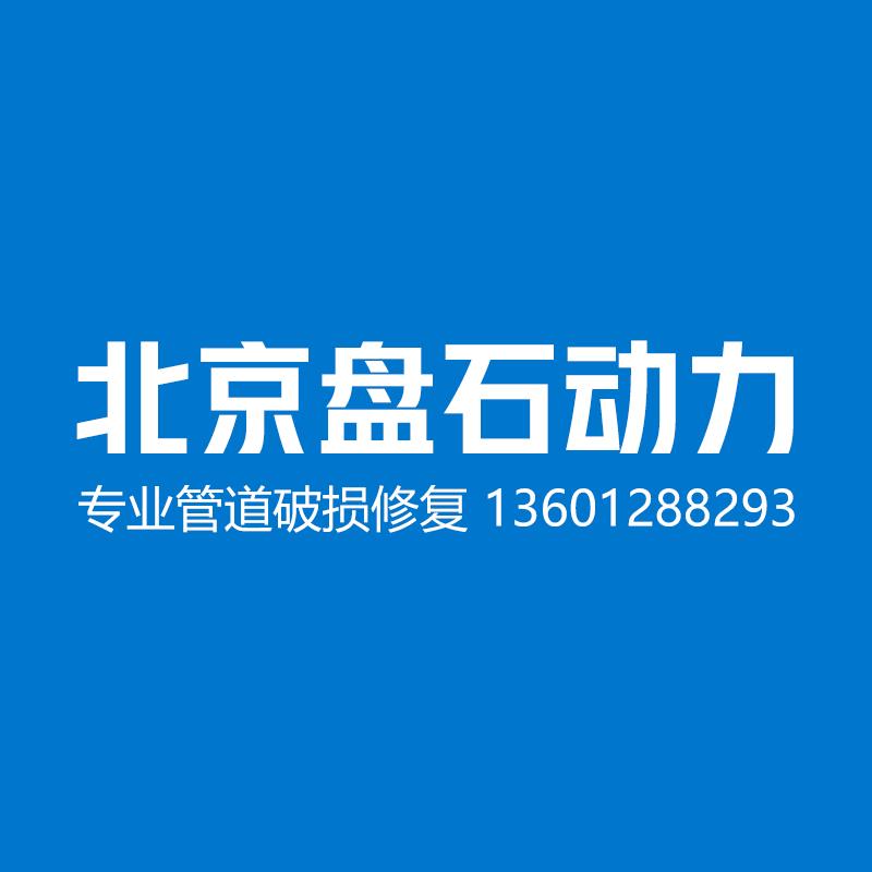 北京盘石动力管道技术有限公司正式上线了