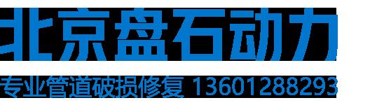 北京盘石动力管道技术有限公司